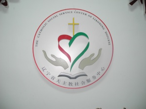 The motto of the Catholic Social Services Centre in Liaoning